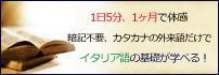 イチオシ!1日5分×31日間メルトレ